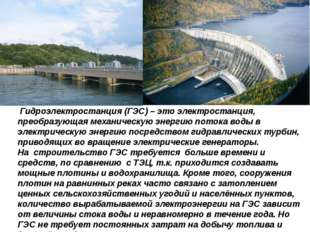 Гидроэлектростанция (ГЭС) – это электростанция, преобразующая механическую э
