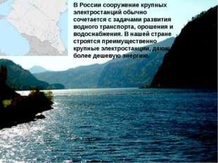 В России сооружение крупных электростанций обычно сочетается с задачами разви