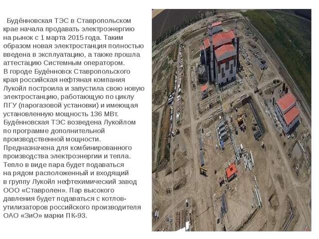 Будённовская ТЭС вСтавропольском крае начала продавать электроэнергию нары...