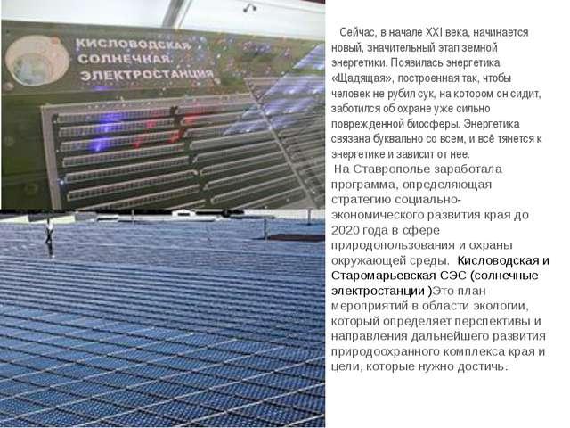 Сейчас, в начале XXI века, начинается новый, значительный этап земной энерге...