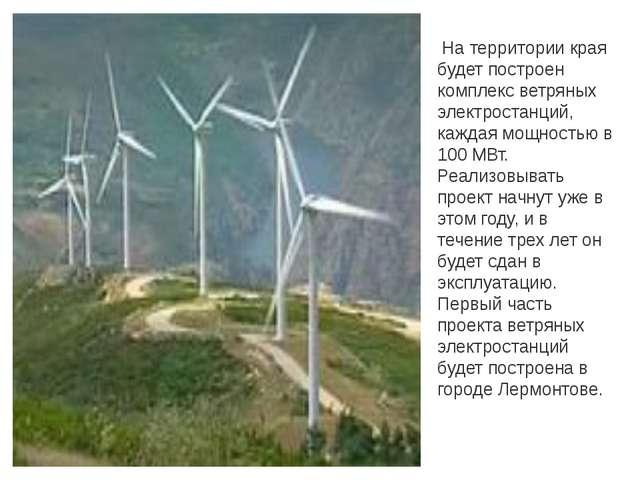 На территории края будет построен комплекс ветряных электростанций, каждая м...