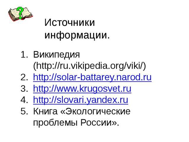 Источники информации. Википедия (http://ru.vikipedia.org/viki/) http://solar-...