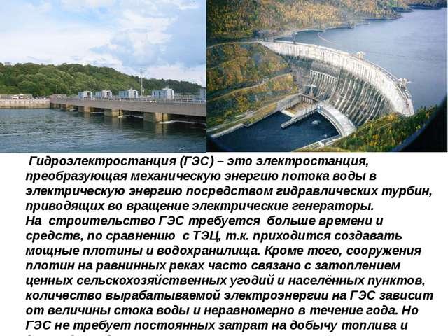 Гидроэлектростанция (ГЭС) – это электростанция, преобразующая механическую э...