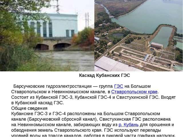 Каскад Кубанских ГЭС Барсучковские гидроэлектростанции— группаГЭСна Больш...