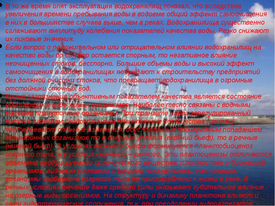 В то же время опят эксплуатации водохранилищ показал, что вследствие увеличен...