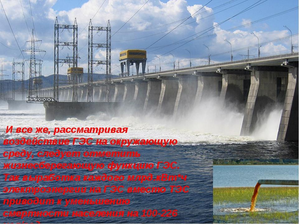 И все же, рассматривая воздействие ГЭС на окружающую среду, следует отметить...