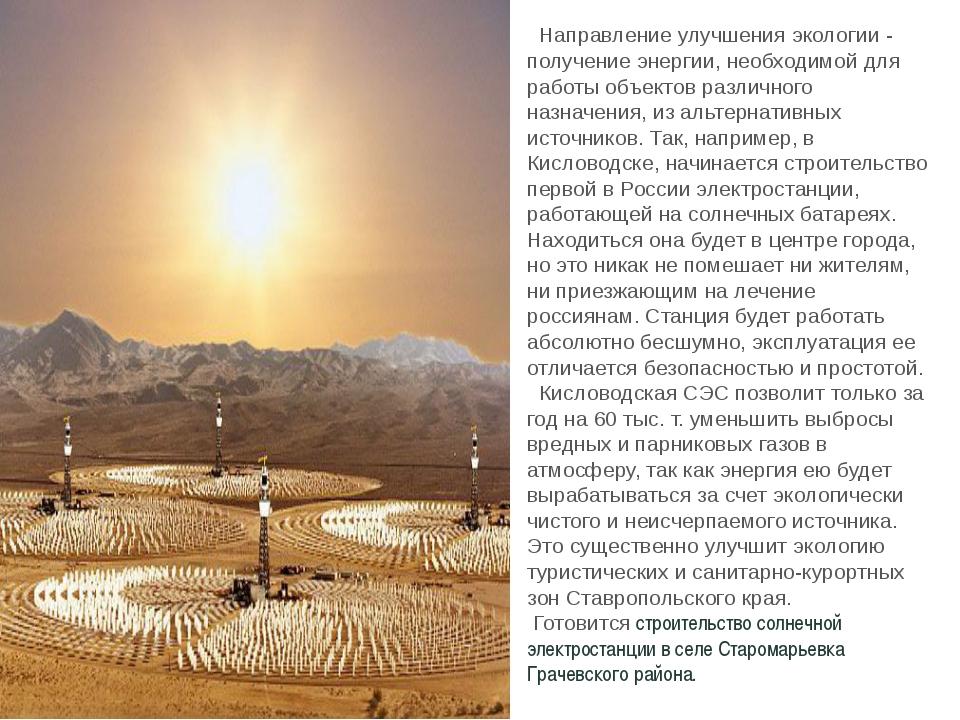 Направление улучшения экологии - получение энергии, необходимой для работы о...