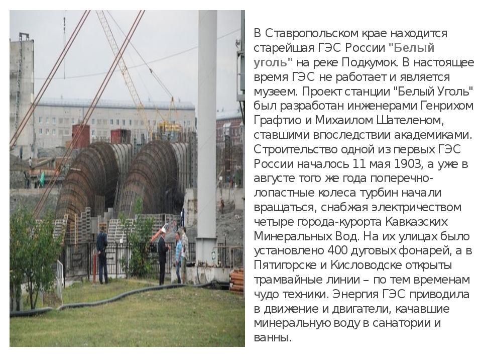 """В Ставропольском крае находится старейшая ГЭС России""""Белый уголь""""на реке По..."""