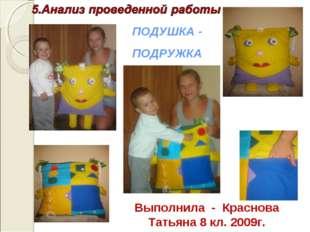 Выполнила - Краснова Татьяна 8 кл. 2009г. ПОДУШКА - ПОДРУЖКА