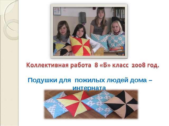Подушки для пожилых людей дома – интерната