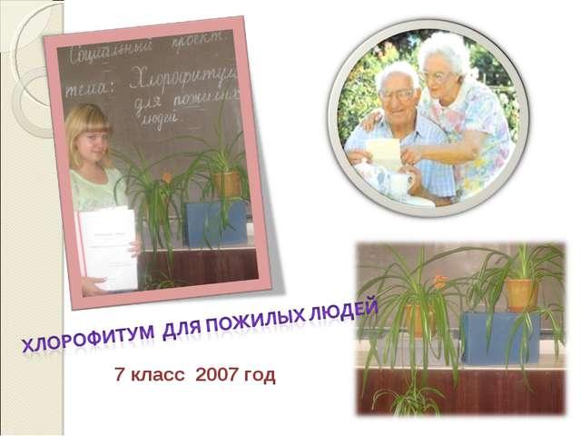 7 класс 2007 год