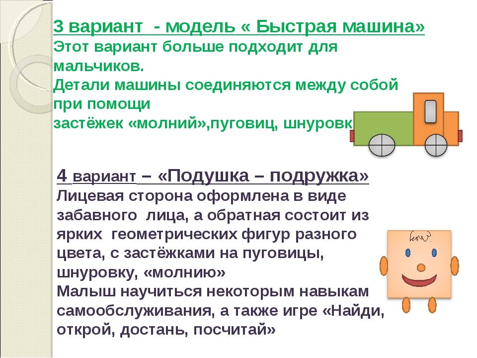 3 вариант - модель « Быстрая машина» Этот вариант больше подходит для мальчик...