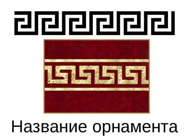 Название орнамента