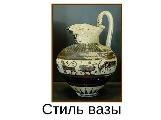 Стиль вазы