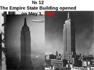 № 12 The Empire State Building opened on May 1, 1931.