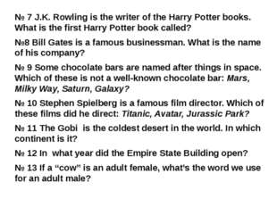 № 7 J.K. Rowling is the writer of the Harry Potter books. What is the first H