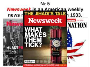 № 5 Newsweek is an American weekly news magazine founded in 1933. Based in Ne