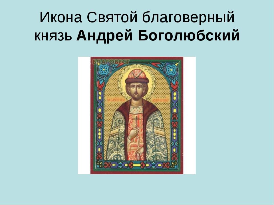 имеет несколько купить икону андрея князя боголюбского зависимости