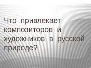 Что привлекает композиторов и художников в русской природе?