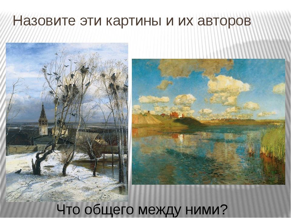 Назовите эти картины и их авторов Что общего между ними?