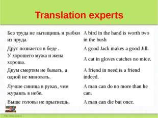 Translation experts Без труда не вытащишь и рыбки из пруда. A bird in the han