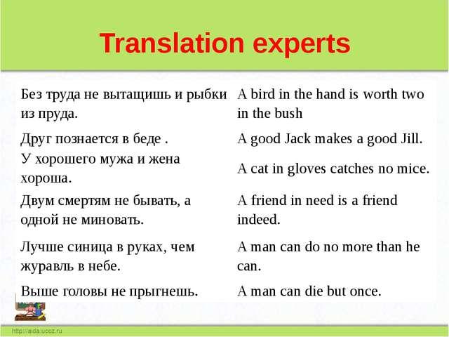 Translation experts Без труда не вытащишь и рыбки из пруда. A bird in the han...