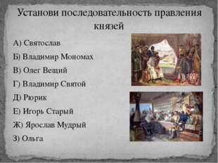 А) Святослав Б) Владимир Мономах В) Олег Вещий Г) Владимир Святой Д) Рюрик Е)