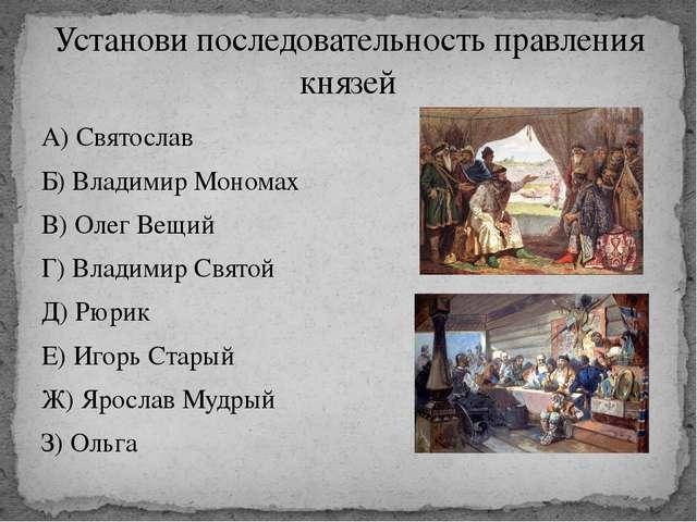 А) Святослав Б) Владимир Мономах В) Олег Вещий Г) Владимир Святой Д) Рюрик Е)...