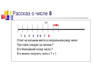 Рассказ о числе 8 +1 1 2 3 4 5 6 7 8 Стоит на восьмом месте в натуральном ряд