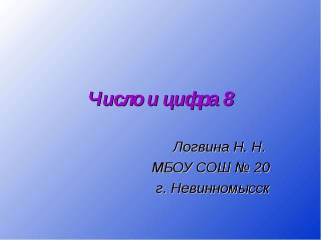 Число и цифра 8 Логвина Н. Н. МБОУ СОШ № 20 г. Невинномысск