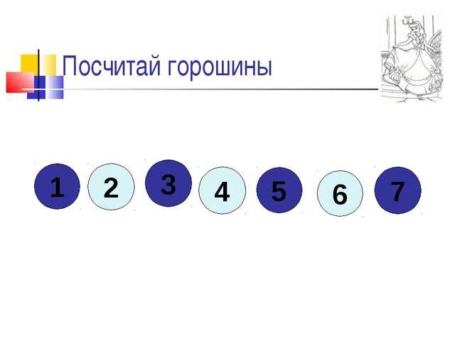 Посчитай горошины 2 3 6 1 4 5 7