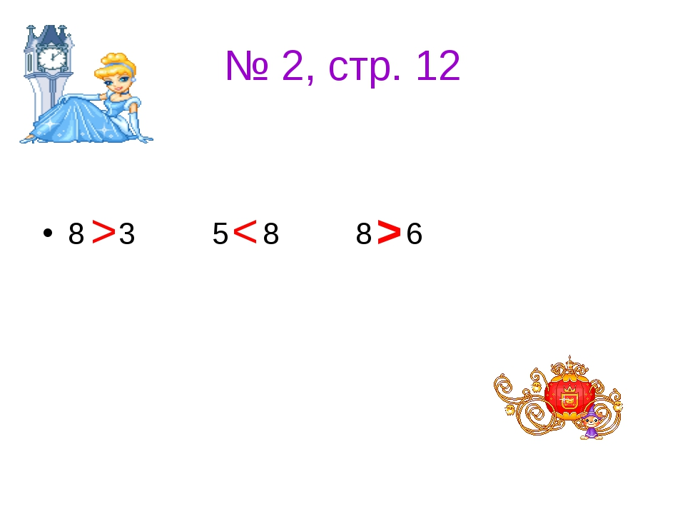 № 2, стр. 12 8 3 5 8 8 6 > > <