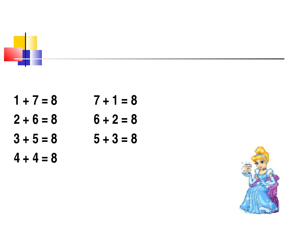 1 + 7 = 8 7 + 1 = 8 2 + 6 = 8 6 + 2 = 8 3 + 5 = 8 5 + 3 = 8 4 + 4 = 8