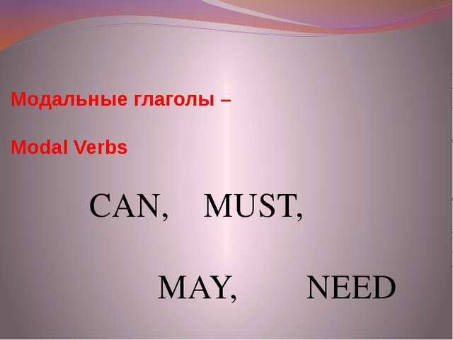 Модальные глаголы – Modal Verbs CAN, MUST, MAY, NEED