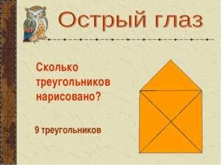 Сколько треугольников нарисовано? 9 треугольников