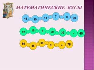 44 13 15 7 = 23 12 10 8 20 30 = 40 3 34 45 86 78 =