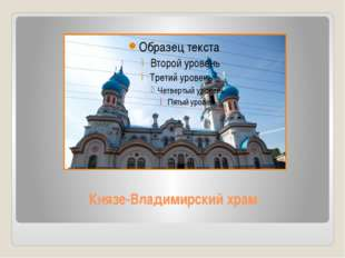 Князе-Владимирский храм