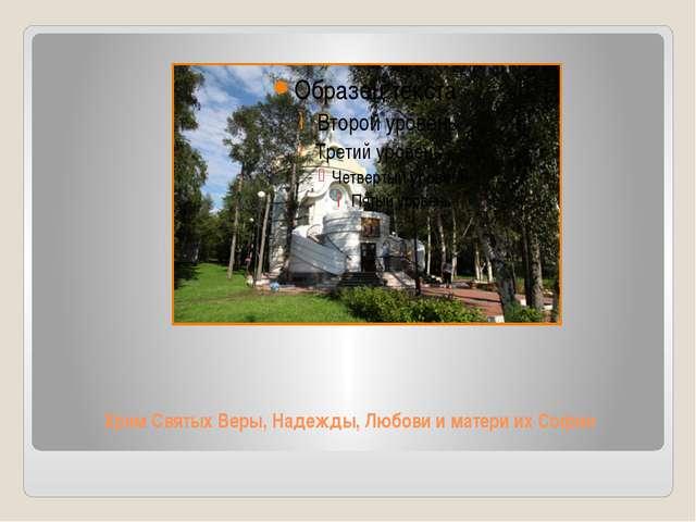 Храм Святых Веры, Надежды, Любови и матери их Софии