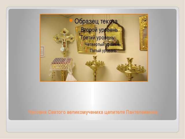 Часовня Святого великомученика целителя Пантелеимона
