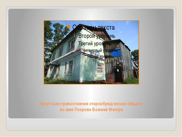 Иркутская православная старообрядческая община во имя Покрова Божией Матери