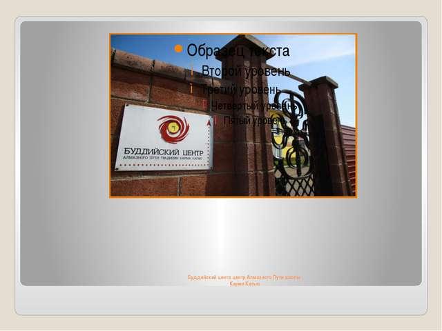 Буддийский центр центр Алмазного Пути школы Карма Кагью