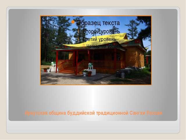 Иркутская община буддийской традиционной Сангхи России