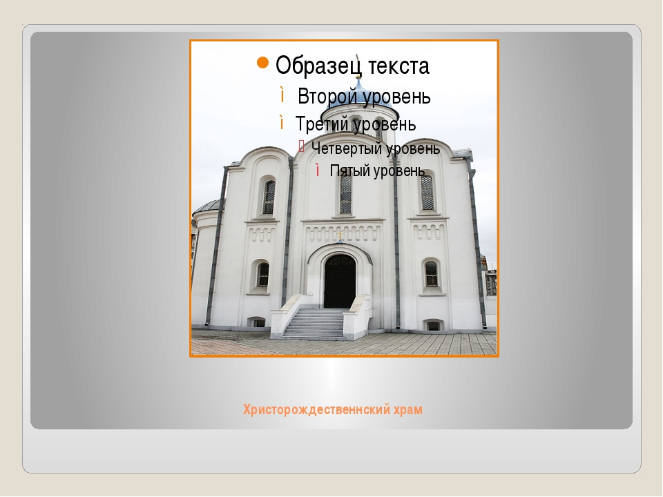 Христорождественнский храм