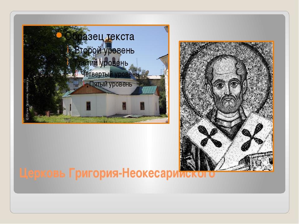 Церковь Григория-Неокесарийского