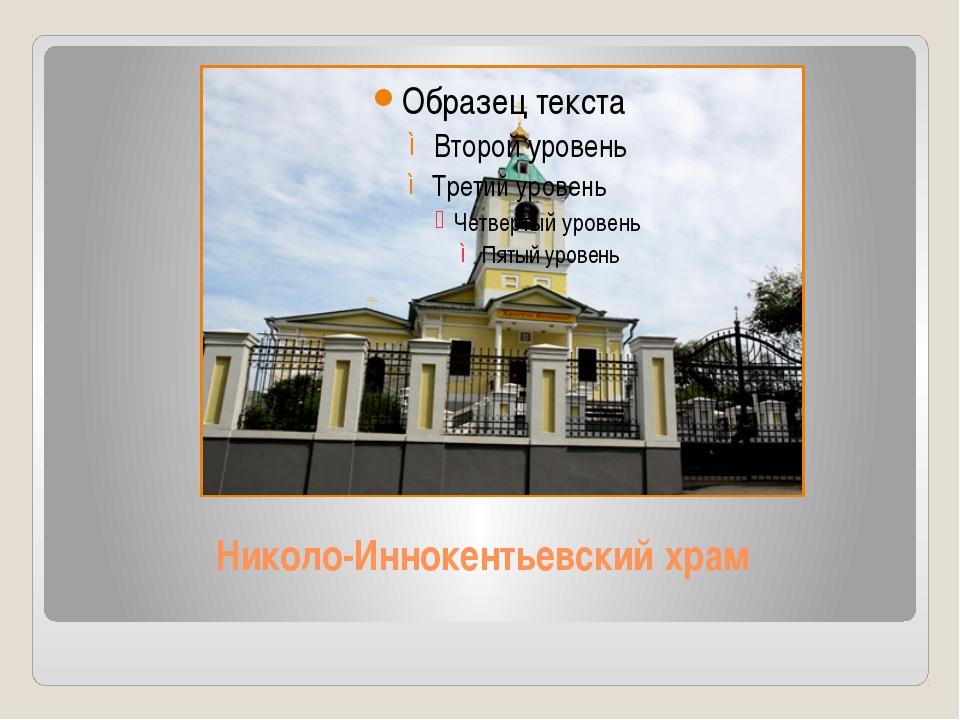 Николо-Иннокентьевский храм