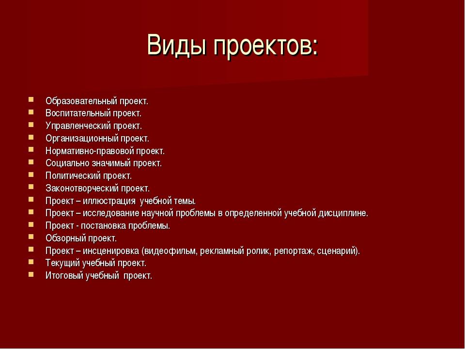 Виды проектов: Образовательный проект. Воспитательный проект. Управленческий...