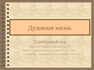 Духовная жизнь Серебряный век Урок по истории России для 9 класса Учитель Сур