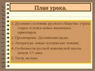 План урока. 1. Духовное состояние русского общества: утрата старых и поиск но
