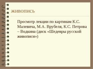 живопись Просмотр лекции по картинам К.С. Малевича, М.А. Врубеля, К.С. Петро