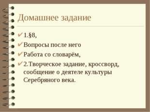 Домашнее задание 1.§8, Вопросы после него Работа со словарём, 2.Творческое за